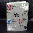 Tsuyoshi Takashiro Life Packing Japan Book NEW