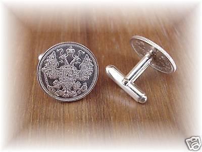 P's coin jewelry~ Russian Silver Kopeks cufflinks