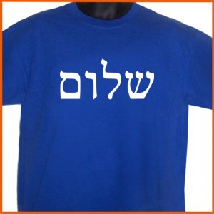 PEACE Hebrew Israel Shalom T-Shirt S, M, L, XL ~  FREE SHIPPING