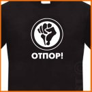 Otpor - Resistance Serbian Movement T-Shirt Black S, M, L, XL, 2XL