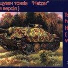 HETZER LATE VERSION - 1/72 UM UniModels 353