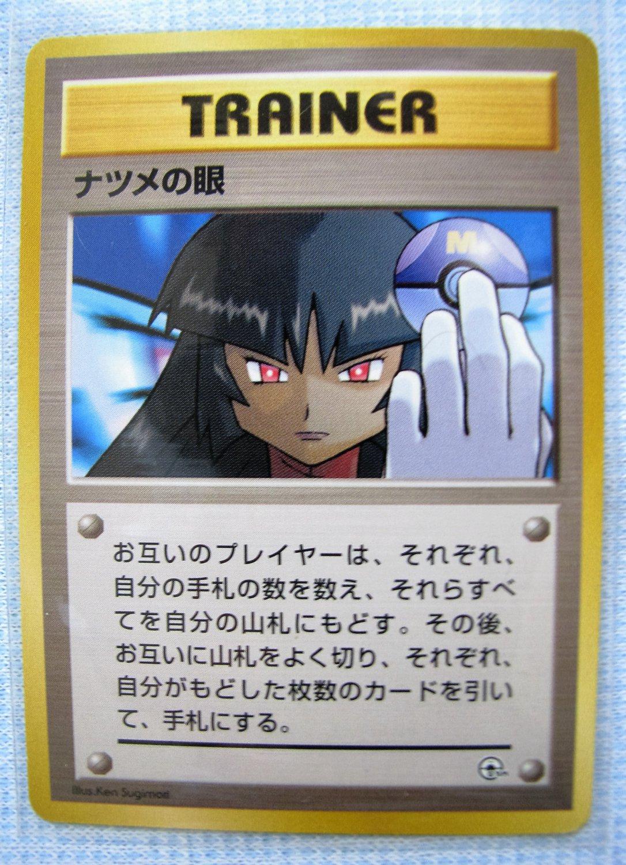 Pokemon Sabrina's Gaze Gym Heroes Banned Japanese Card