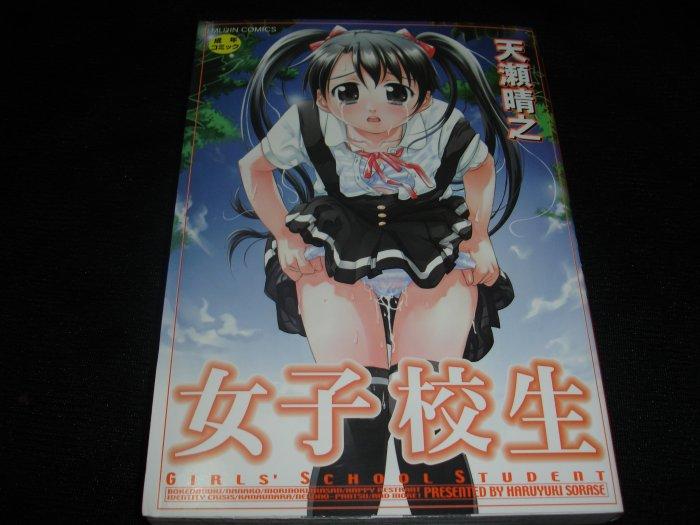 """""""Joshikousei"""" Ecchi Hentai Japanese Manga Comic Book"""