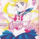 Pretty Guardian Sailor Moon Vol. 1 (Bishojyosenshi Sailormoon) (in Japanese)