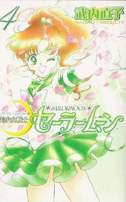 Pretty Guardian Sailor Moon Vol. 4 (Bishojyosenshi Sailormoon) (in Japanese)