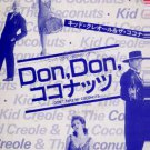"""Kid Creole & The Coconuts - Don't Take My Coconuts - Japan 12"""" Single - HIT17 v"""