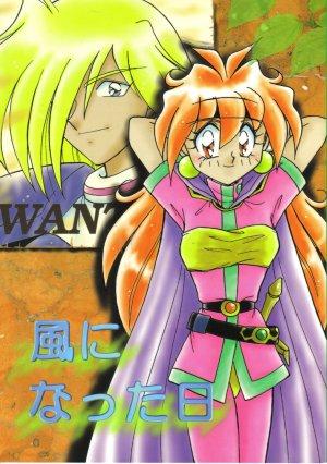 Slayers Doujinshi - Natta