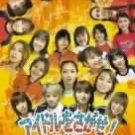 """Morning Musume """"Idol wo Sagase! History"""" DVD"""