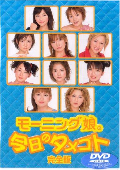 "Morning Musume ""Kyou no Tamegoto Kanzenban"" DVD"