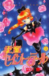 Saint Tail Volume One Manga (Import)