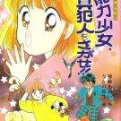Young Girl Reader Shoujo Novel