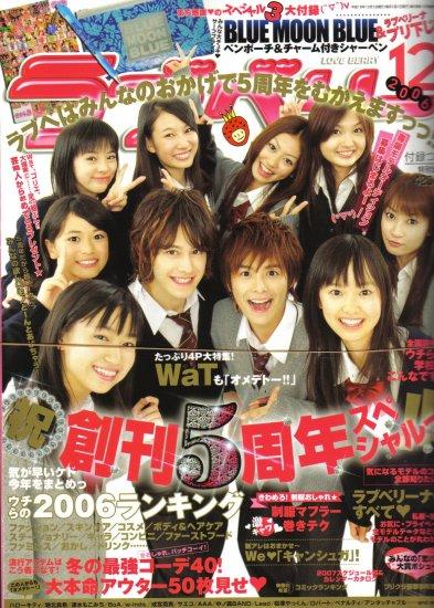 Love Berry magazine, December 2006