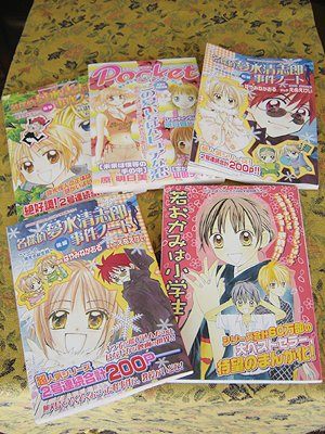 Pocket Nakayoshi comics set of 5