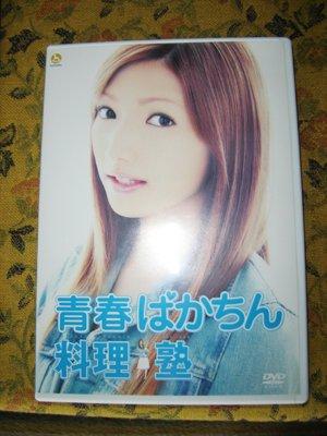 "Maki Goto ""Seishun Bakachin Ryorijuku"" DVD"