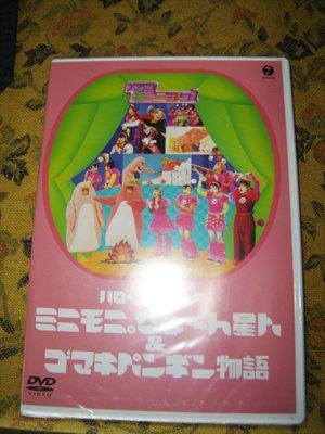 Hello! Morning: Mini Moni & Gomaki Penguin DVD