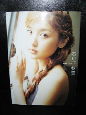 Rika Ishikawa Photobook