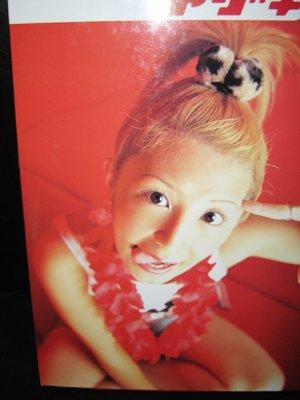 """Mari Yaguchi """"Yaguchi"""" Photobook"""
