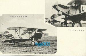 1940 ERA TWO JAPANESE BIPLANES POSTCARD