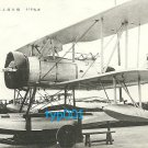 1940 ERA JAPANESE SEA BIPLANE POSTCARD