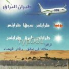 BURAQ AIR LIBYA - 2010 ALWAYS ON TIME - ADVERTISING PAMPHLET IN ARABIC