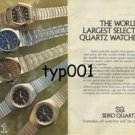 SEIKO - 1975 - THE WORLD'S LARGEST SELECTION OF QUARTZ WATCHES  PRINT AD