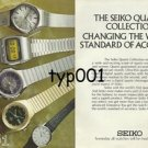 SEIKO - 1975 - CHANGING WORLD'S STANDARD OF ACCURACY SEIKO QUARTZ PRINT AD