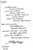 Handwriting of R.Tagore (396x599 Pixels) - Only Email Delivery