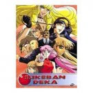 Sukeban Deka DVD Movie