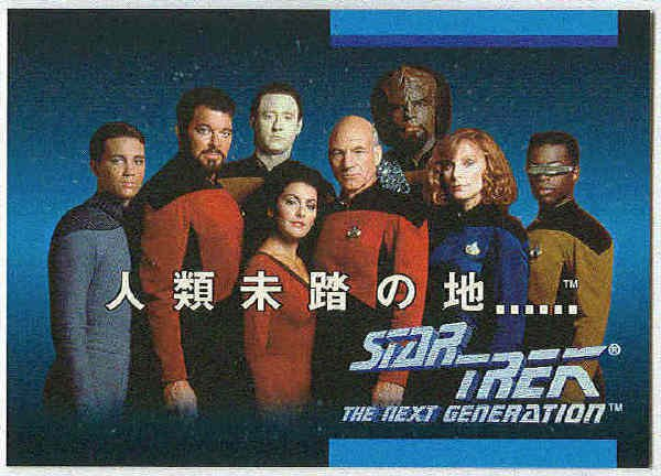 Star Trek TNG #O1A Japanese Language Trading Card