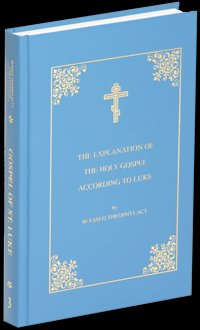 Blessed Theophylact Explanation of the New Testament (Volume III: The Gospel of St. Luke) hardcover
