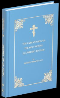 Blessed Theophylact Explanation of the New Testament (Volume IV: The Gospel of St. John) hardcover