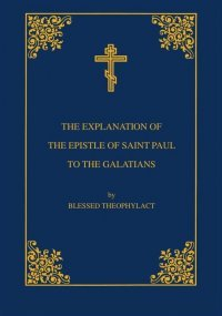 Explanation of the Epistle of St. Paul To the Galatians