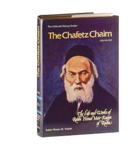 The Chafetz Chaim, The life and works of Rabbi Yisrael Meir Kagan of Radin