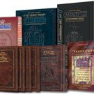 The Artscroll Essential Library - 1.0 - For Every Jewish Home