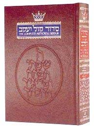 The Complete Full Size Artscroll Siddur, Hebrew/English, Hardcover, Ashkenaz (10% Off!)