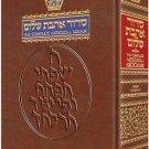 The Complete Pocket Size Artscroll Siddur, Hebrew/English, Hardcover, Ashkenaz (10% Off!)