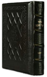 The Complete Pocket Size Antique Leather Artscroll Siddur, Hebrew/English, Ashkenaz (10% Off!)
