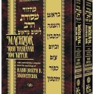 Rabbi Joseph B. Soloveitchik Rosh Hashanah and Yom Kippur Slipcase gift set