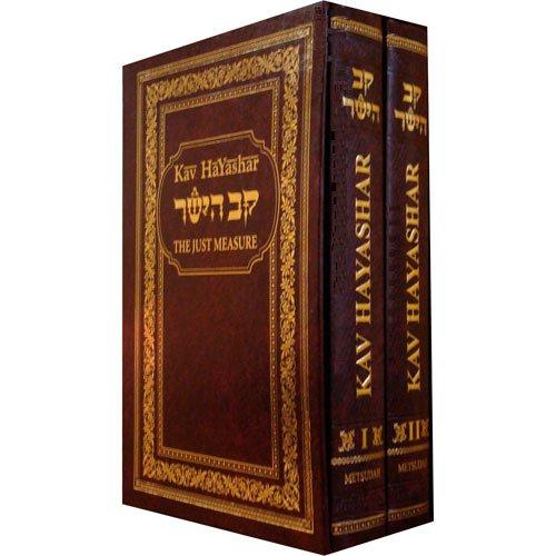 Kav HaYashar, 2 Volume set, With a New English Translation