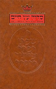 The Complete Full Size Artscroll Siddur, Hebrew/English, Hardcover, Nussach Sefard (10% Off!)