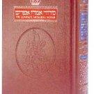 The Complete Pocket Size Artscroll Siddur, Hebrew/English, Hardcover, Nussach Sefard (10% Off!)