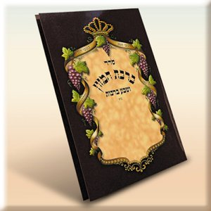 Birchat Hamazon -2-Fold Bencher Personalized for your Simcha - 100 Pack (v124-100)