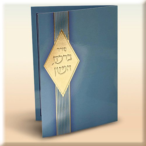 Laminated Light Blue and Gold Bencher - 100 Pack - personalized for your Simcha (#v131-100)