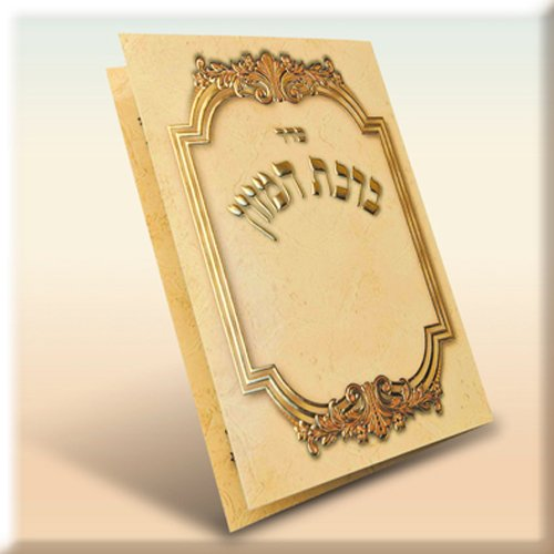 Laminated Cream an Gold Bencher - 100 Pack - personalized for your Simcha (#v101-100)