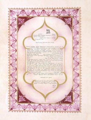 Arabesque  Ketubah, Orthodox Jewish Marriage Certificate by Rabbi Yonah Weinrib (10% off)