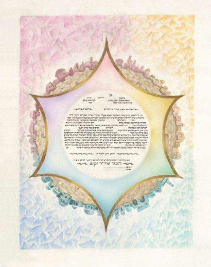 Star of David Ketubah, Orthodox Jewish Marriage Certificate by Rabbi Yonah Weinrib (10% off)