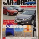 Car & Driver magazine February 2008 - Chinese version, Honda Accord, Toyota camry, Nissan GT-R