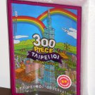 Taipei 101 Observatory 300 Piece Jigsaw Puzzle Luminous Taiwan Financial Center Corporation 2006 NIB