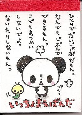 Crux Cute Panda Emotions Mini Memo Pad