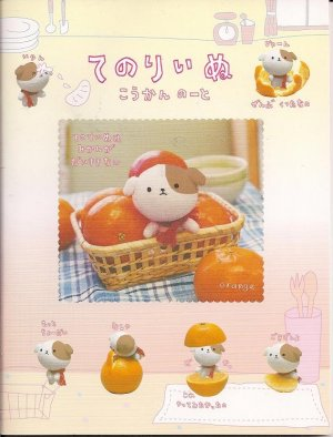 San-X Cute Dogs and Oranges Friendship Diary